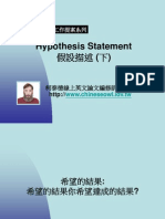 11:Hypothesis Statement 假設描述(II)