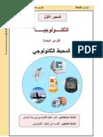 livre d'éducation technologique Activitées 7 base
