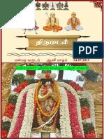 Thirumadal Aani 2015