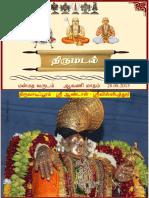 Thirumadal AvaNi 2015