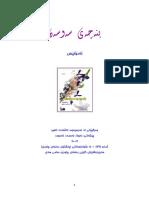بنەچەی سەوسەن - ئەدۆنیس.pdf
