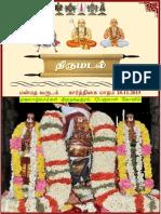 Thirumadal Kaarthigai 2015