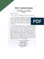 Ε.Ε.Φ. - ΑΞΙΟΛΟΓΗΣΗ
