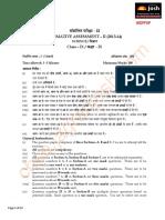 CBSE CBSE Class 9 Science Question Paper SA II Set 1 2014