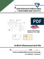 ลำดับและอนุกรมจำกัด(คณิตศาสตร์หลัก) เนื้อหาสายวิทย์ _N.P.67_