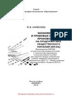 25502.pdf