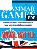 Grammar Games - Naval Battle (Е.Л.Карлова)