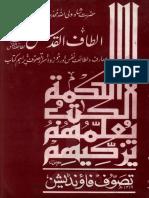 73908997-Altaf-al-Quds-Urdu-translation-by-Shah-Wali-ullah-Dehlavi.pdf