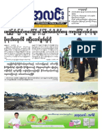 Myanma Alinn Daily_ 22 February 2016 Newpapers.pdf