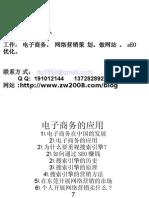 理工学院seo培训演示文稿