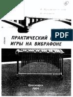 Markin. Vibraphone method