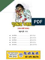 Pyala pdf ekach