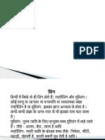 Hindi Vyakran Grammar.pptx