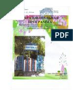 Паспотр Основной Образовательной Программы МДОУ