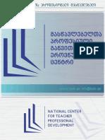TPDC El. Newsletter_June-July 2015