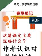 第二单元_字字珠玑话春联