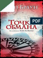 Braun D. Tochka Obmana
