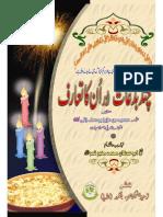 Chand Bidaat Aur Unka Taaruf _ Syed bin Azeez yousuf zayi - Muneer Qamar