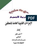 الإجراءات القانونية الخاصة بالمعتقلين