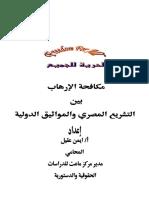 مكافحة الارهاب بين التشريع المصري والمواثيق الدولية