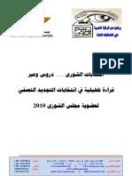 انتخابات الشورى ..... دروس وعبر قراءة تحليلية في انتخابات التجديد النصفي لعضوية مجلس الشورى 2010
