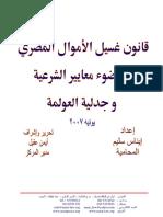 دراسة قانون غسيل الأموال المصري في ضوء معايير الشرعة