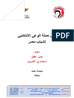 دليل حملة الوعي الانتخابي لشباب مصر