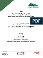 المنظمات المدنية في مصر الواقع والدور المنتظر بعد ثورة 25 يناير 2011