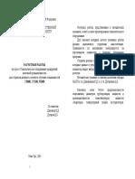 Данзанов В.Д., Дугаров Ц.Б.-Расчетные Работы По Курсу ''Технологическое Оборудование Предприятий Молочной Промышленности''-Изд-во ВСГТУ (2004)
