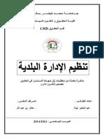 79 تينة تنظيم الإدارة البلدية