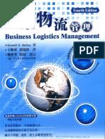 1FF9 企業物流管理