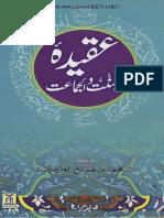 Aqeedah Ahlul Hadeeth _ saleh Bin Shams