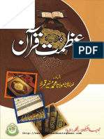 Azmat e Quran _ Muneer Qamar