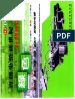 Brosur Huah Jen 1 Doc20130118165649