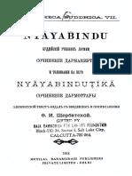 Nyayabindy and Tika,Stcherbatsky,1918