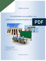 meleti_misthologika_panepistimiakon_2014.pdf