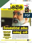 Samabima 62 Issued (2016 February)