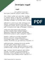 Soundarya Lahari Tamil