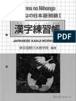 Minna No Nihongo I - Japanese Kanji Workbook