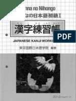 Minna No Nihongo I - Japanese Kanji Workbook