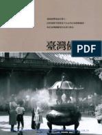 臺灣佛教史