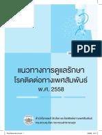 Thai STD guideline