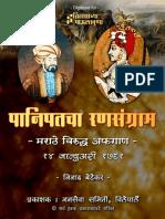 Panipat 14 January 1761