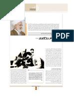 مهمترین شاخصه های هنر اسلامی از نگاه شهید آوینی
