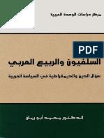 السلفيون والربيع العربي