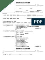 2016武吉亚瑟中学学生团契问卷表