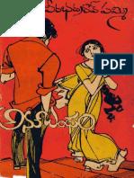 Anubhandam by Veerabhadrarao Pammi