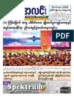 Myanma Alinn Daily_ 25 February 2016 Newpapers.pdf