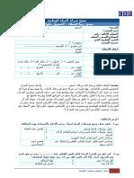 Arabic Teleshopping
