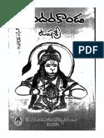 Sundara Kanda of hanuman